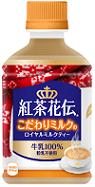 201809_紅茶花伝ロイヤルミルクティーHOT280ml_A1_95.png