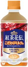 201809_紅茶花伝ロイヤルミルクティーHOT350ml_A1_95.png