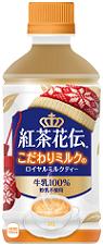 201809_紅茶花伝ロイヤルミルクティーHOT350ml_A2_95.png