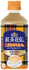 201809_紅茶花伝ロイヤルミルクティーHOT350ml_B3_95.png