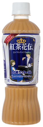 紅茶花伝 ロイヤルミルクティー のだめカンタービレ コラボレーション 期間限定パッケージ 種類
