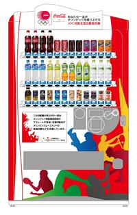 コカ・コーラ JOCオリンピック支援自販機