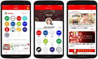 Coke ON アプリ