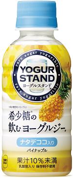 ヨーグルスタンド 希少糖の飲むヨーグルジー パイナップル 製品特徴