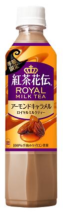 紅茶花伝 アーモンドキャラメル ロイヤルミルクティー.png