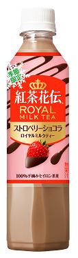 紅茶花伝 ストロベリーショコラ ロイヤルミルクティー.png