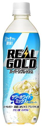 「リアルゴールド スーパーリフレッシュ サワーホワイトミックス」490mlPET.png