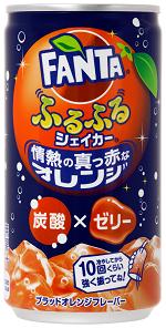 「ファンタ ふるふるシェイカー 情熱の真っ赤なオレンジ」180ml缶.png