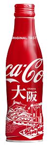 コカ・コーラ スリムボトル 地域デザイン 大阪ボトル_250ml_日本コカ・コーラ_お客様相談室_100px.png
